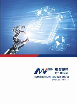 海联捷讯公司介绍电子画册