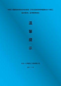 中国工程建设标准化协会标准《汽车试验场特种道路设计与施工技术规范》送审稿审查会温馨提示电子刊物