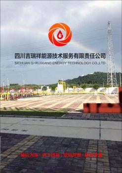 吉瑞祥能源宣传册