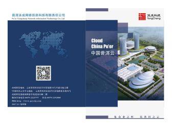 中国普洱云电子宣传册