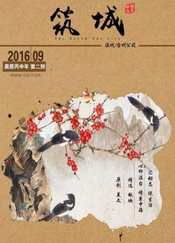 温州/台州公司《筑 城》季刊 第二期电子刊物