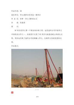08 初章•仰义CBD诞生记 朱胜荣 仰义洞桥旧村改造一期项目电子书
