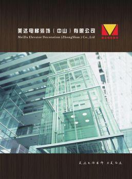美达电梯装饰(中山)有限公司电子画册