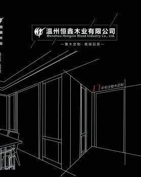 温州恒鑫木业-产品画册
