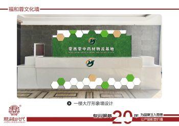 蒙中药材基地文化墙设计方案电子宣传册