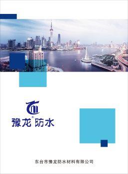 东台市豫龙防水材料有限公司电子画册