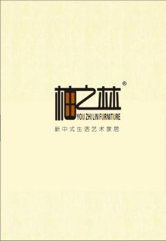 柚之林产品画册-国际雅圣家居,电子画册期刊阅读发布