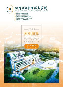 欢迎报考四川化工职业技术学院电子宣传册 电子书制作软件