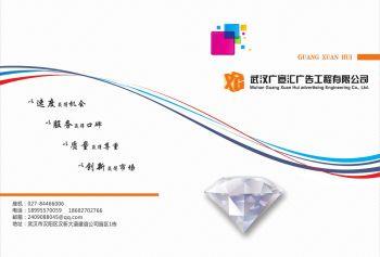 武汉广宣汇广告工程有限公司宣传册1