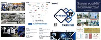 2018久巨汽车喇叭自动化电子宣传册