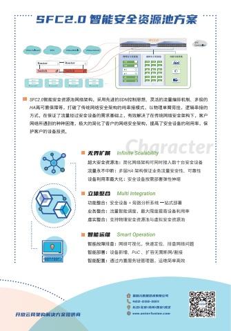 SFC2.0智能安全资源池电子书