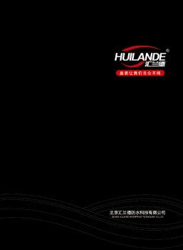 匯蘭德防水-產品畫冊 電子雜志制作平臺