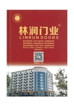 河南林润门业有限公司电子画册