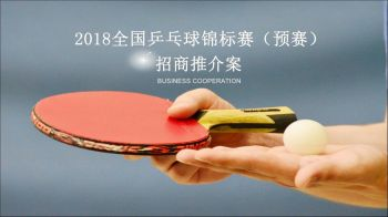 2018年全国乒乓球锦标赛(预赛)招商推介资料电子书