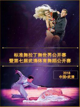 2018中国武清标准舞拉丁舞公开赛招商合作方案电子书