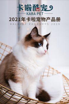 2019卡啦宠物产品册 电子书制作软件