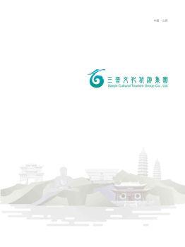 三晋文旅宣传册