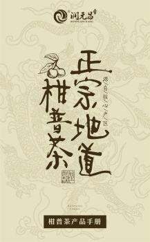润元昌柑普茶手册