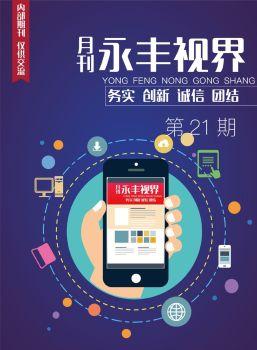 永丰视界 第21期电子刊,在线数字出版平台