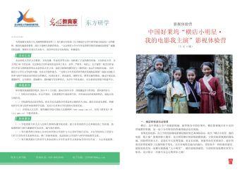 横店小明星影视体验营电子宣传册
