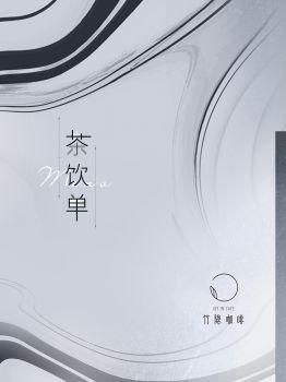 竹林壹号丨品味悦飨 茶饮menu电子宣传册