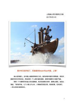 上海迪士尼乐园梦幻之旅,在线电子书,电子刊,数字杂志