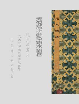2019西泠春拍丨古代书画专场 部分重要作品 · 单行本 电子杂志制作平台