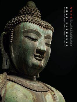 2019西泠秋拍丨華藏寶相·歷代佛教藝術專場 12月15日 21:30 B廳,在線電子畫冊,期刊閱讀發布