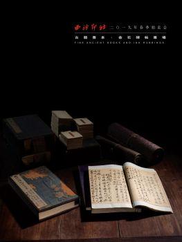 2019西泠春拍丨古籍善本·金石碑帖专场 电子书制作平台