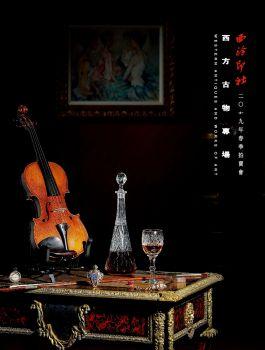 2019西泠春拍丨西方古物专场,在线电子画册,期刊阅读发布