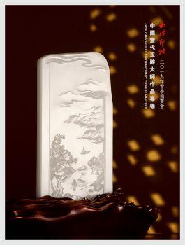 2019西泠春拍丨中国当代玉雕大师作品专场 电子书制作软件