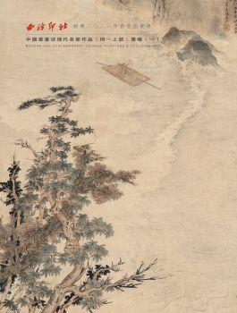 2021西泠(紹興)春拍丨中國書畫近現代名家作品(同一上款)專場(一)電子書 電子書制作軟件