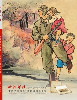 2019西泠春拍丨中国名家漫画·插画连环画专场 电子书制作平台