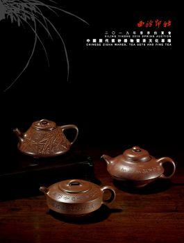 2019西泠春拍丨中國歷代紫砂器物暨茶文化專場 電子書制作平臺