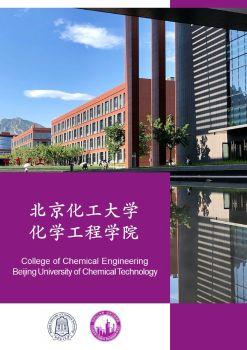 北京化工大学化学工程学院介绍 电子书制作软件