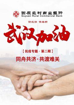 固原农村商业银行抗疫专题【第二期】