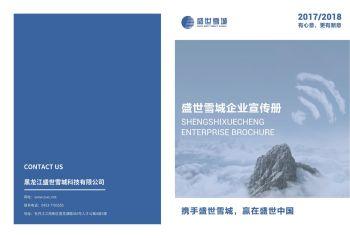 盛世雪城企業宣傳冊