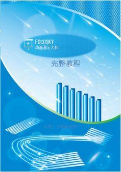 Focusky完整教程,FLASH/HTML5电子杂志阅读发布