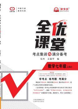 数学·全优课堂·北京七上·主书电子书