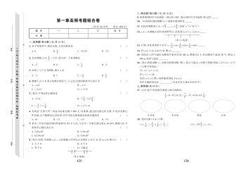 数学·全优课堂·北京七上·试卷电子书