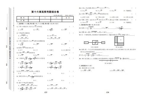人教版《全優課堂》八年級下數學(夾卷)電子書