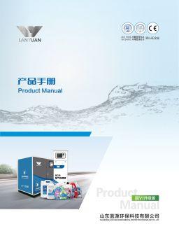 蓝源环保-车用尿素生产设备,玻璃水生产设备,洗化用品生产设备电子画册
