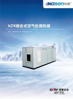 NZK組合式空氣處理機組,翻頁電子畫冊刊物閱讀發布