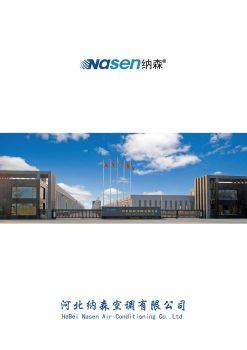 纳森空调简介 电子书制作软件