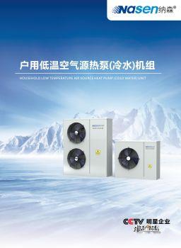 低温空气源热泵(冷水)机组