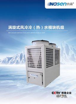 渦旋式風冷冷(熱)水模塊機組,翻頁電子畫冊刊物閱讀發布
