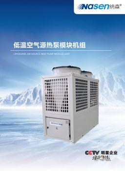 低溫空氣源熱泵模塊機組,翻頁電子畫冊刊物閱讀發布