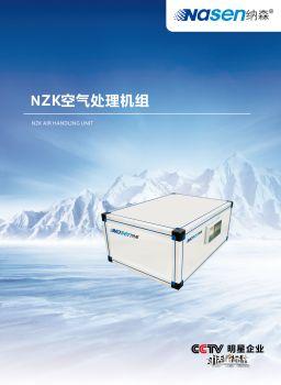 NZK空气处理机组 电子书制作软件