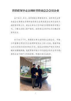 江苏侨商电子书