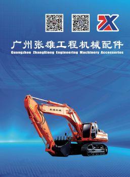 广州张雄工程机械配件 电子书制作软件